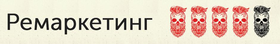 ремаркетинг.png