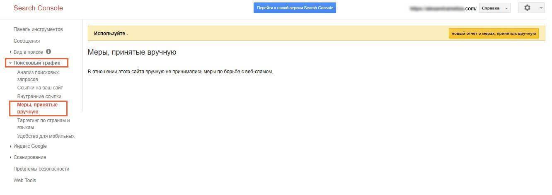 uvedomlenie-o-nalozhenii-sanktsiy-v-google-webmaster.jpg