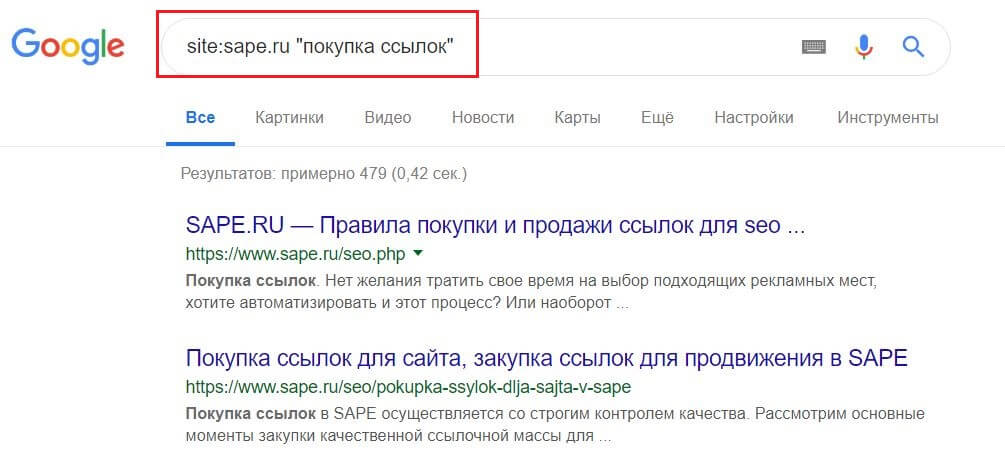 proverka-popadaniya-sayta-pod-filtry.jpg
