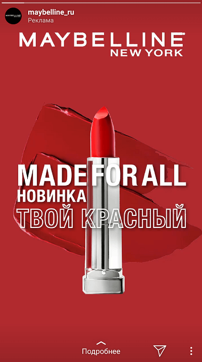 Реклама Maybellinne в Stories Instagram