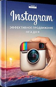 Instagram: продвижение от А до Я